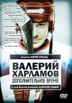 смотреть Валерий Харламов. Дополнительное время