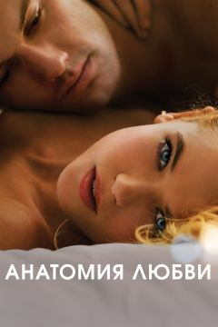 смотреть Анатомия любви