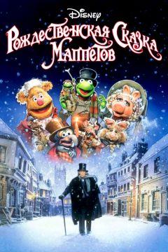 смотреть Рождественская сказка Маппетов